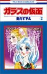 Garasu No Kamen 002 - Suzue Miuchi