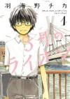 3月のライオン 1 (Japanese Edition) - Chica Umino, 羽海野チカ