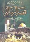 قصة الرسالة - روائع من السيرة - عائض عبد الله القرني