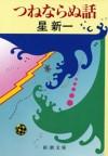 つねならぬ話 (Japanese Edition) - 星 新一