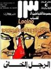 الرجل الخفي - محمود سالم, شوقى متولى