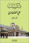 ذكريات علي الطنطاوي - الجزء الأول - علي الطنطاوي
