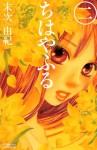 Chihayafuru, Vol. 2 - Yuki Suetsugu