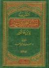 التقريب لتفسير التحرير والتنوير لابن عاشور - محمد بن إبراهيم الحمد
