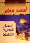 أحمد مطر الأعمال الشعرية الكاملة - أحمد مطر
