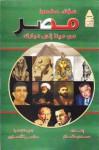 هؤلاء حكموا مصر من مينا إلى مبارك - حمدي عثمان, ناصر الأنصاري