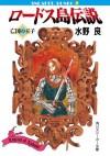 ロードス島伝説 亡国の王子 (角川スニーカー文庫) (Japanese Edition) - 水野 良, 山田 章博