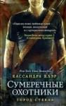 Mortal Instruments City Glass - Cassandra Clare
