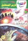 فارس المستقبل وقصص أخرى - نبيل فاروق