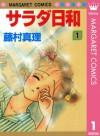 サラダ日和 1 (Sarada Biyori #1) - Mari Fujimura