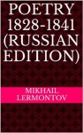 Poetry 1828-1841 (Russian Edition) - Mikhail Lermontov