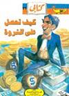 كيف تحصل على الثروة - حلمي مراد
