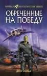 Обреченные на победу (Война старика, #1) - John Scalzi, Джон Скальци, Алексей Гришин