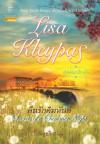 คืนรักคิมหันต์ / Secrets of a Summer Night - Lisa Kleypas, ลิซ่า เคลย์แพส, กัญชลิกา