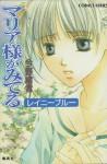 Mariasama ga Miteru: Rainy Blue - Oyuki Konno
