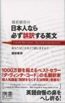 越前敏弥の日本人なら必ず誤訳する英文 (ディスカヴァー携書) - 越前 敏弥