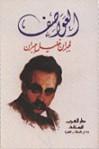 العواصف - Khalil Gibran, جبران خليل جبران