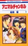 Animaru Channeru 1 - Shiori Yuwa
