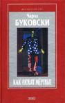 Как любят мертвые (Двадцатый век) - Charles Bukowski, Max Nemtsov