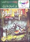 ذلك اليوم وقصص أخرى - نبيل فاروق