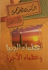 عظماء الدنيا وعظماء الآخرة Greats greats of this world and the Hereafter - مصطفى محمود, Mustafa Mahmoud
