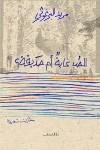 الحب غابة أم حديقة؟ Love forest or park? - مريد البرغوثي, Murid Barghouti