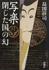 写楽 閉じた国の幻 [Sharaku: Tojita Kuni No Maboroshi] - Soji Shimada