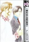 1限めはやる気の民法 2 - Fumi Yoshinaga