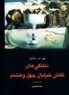 دلتنگی های نقاش خیابان چهل و هشتم - J.D. Salinger, احمد گلشیری