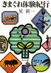きまぐれ体験紀行 (角川文庫) (Japanese Edition) - 星 新一