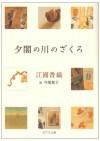 夕闇の川のざくろ [Yūyami No Kawa No Zakuro] - Kaori Ekuni, 江國 香織, Keiko Moriya