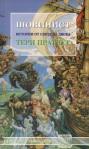 Шовинист (Истории от Света на Диска, #21) - Terry Pratchett, Елена Паскалева