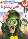 أفعى برشلونة - نبيل فاروق