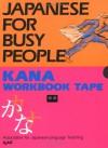 コミュニケーションのための日本語 かなワークブック [カセットテープ] - Japanese for Busy People: Kana Workbook [Tapes] - 国際日本語普及協会