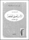 الأدب العربي المعاصر في مصر - شوقي ضيف