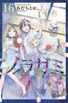 Noragami: Stray God 17 - Adachitoka