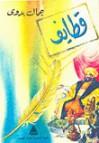 قطايف - جمال بدوي