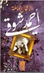 أحمد شوقي الأعمال الكاملة - أحمد شوقي