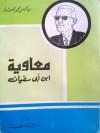 معاوية ابن أبي سفيان - عباس محمود العقاد