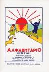 Alfavitario: A Greek Alphabet Book for Children - Alexandros Delmouzos, Alexandros Delmouzos, Pavlos Nirvanas, Zacharias Papantoniou, Konstantinos Maleas