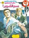 سم الكوبرا - نبيل فاروق