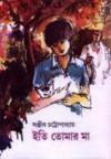ইতি তোমার মা - Sanjib Chattopadhyay