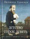 Детство сорок девять : рассказы - Lyudmila Ulitskaya, Владимир Любаров