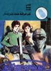 لغز سرقة خط جرينتش - محمود سالم