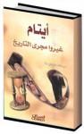 أيتام غيروا مجرى التاريخ - عبدالله بن صالح الجمعة