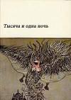 Тысяча и одна ночь (с иллюстрациями) / Tysyacha i odna noch (s illyustratsiyami) / Arabian Nights (with illustrations) (Books in Russian) (Книги на русском) (Russian Edition) - Anonymous Anonymous, Group of Authors, Kollektiv avtorov, Anonim (pseud.)