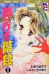 夢行き階段 1 - Yukari Kawachi