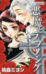 A Devil and Her Love Song, Vol. 8 - Miyoshi Tomori