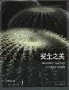 安全之美 (O'Reilly精品图书系列) (Chinese Edition) - 徐波, 沈晓斌, 奥拉姆(Andy Oram), John Viega