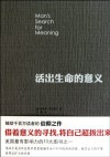 Mans Search for Meaning (Chinese Edition) - Frankl.V.E.